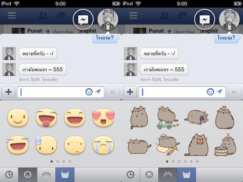 Facebook 6 for iOS (1)