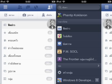 Facebook 6 for iOS (3)