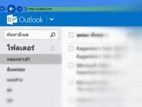 Outlook.com (1)