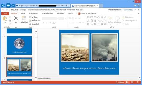 Outlook.com (3)