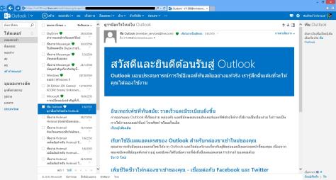 Outlook.com (7)