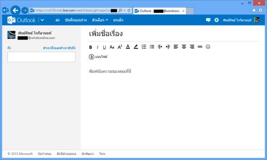 Outlook.com (8)