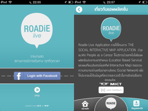 Roadie-1