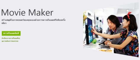 Movie Maker (1)