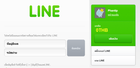 Line Store (2)