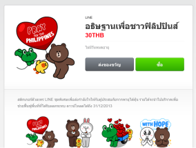 Line Store (8)