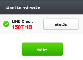 Line Store (9)