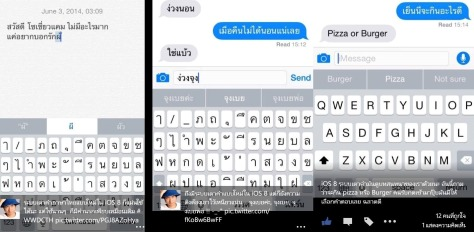 iOS 8 (1)