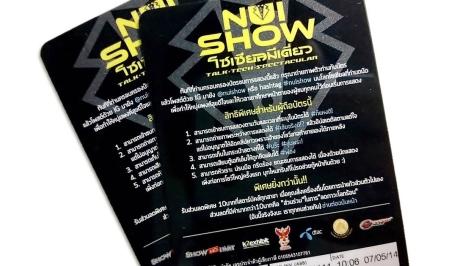 Nui Show (1)
